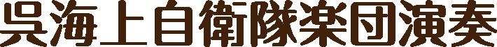 呉海上自衛隊楽団演奏