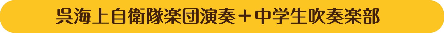 呉海上自衛隊楽団演奏+中学生吹奏楽部