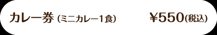 1枚チケット ¥500(税込)1枚チケット